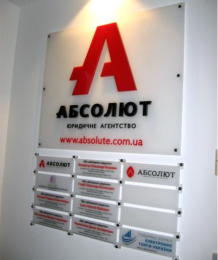 """Таблички на двери, указатели -заказ, изготовление Рекламная группа """"Акварель"""""""