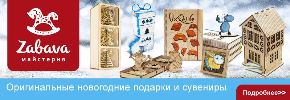 новогодние подарки и сувениры