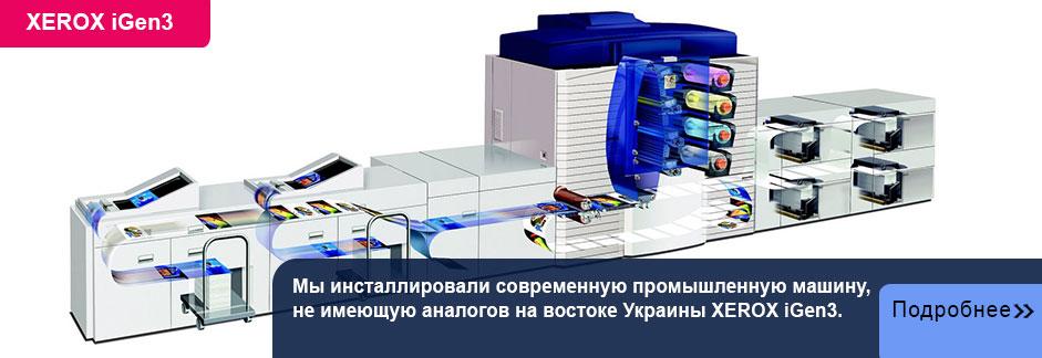 цифровая печать xerox igen3